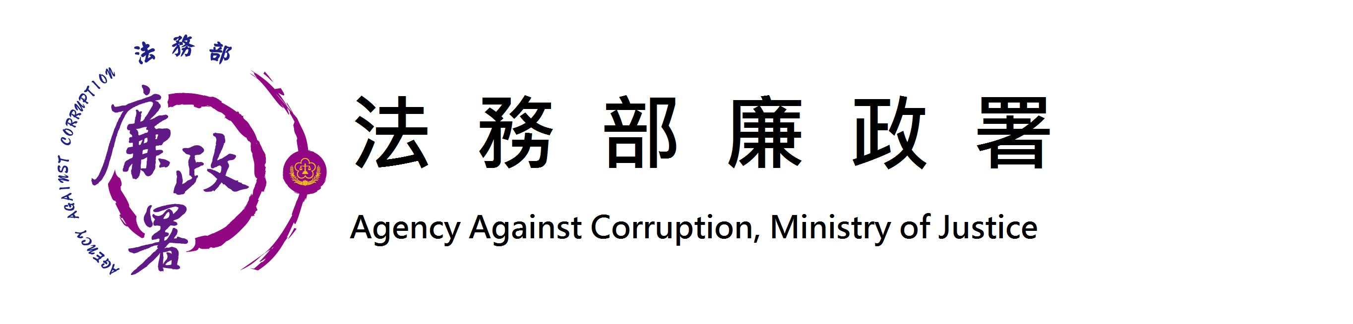 Agency Against Corruption Ministry of Justice:Back to homepage